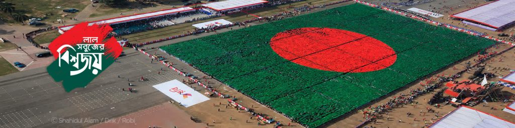 Largest human National flag hosted by robi - Bangladesh